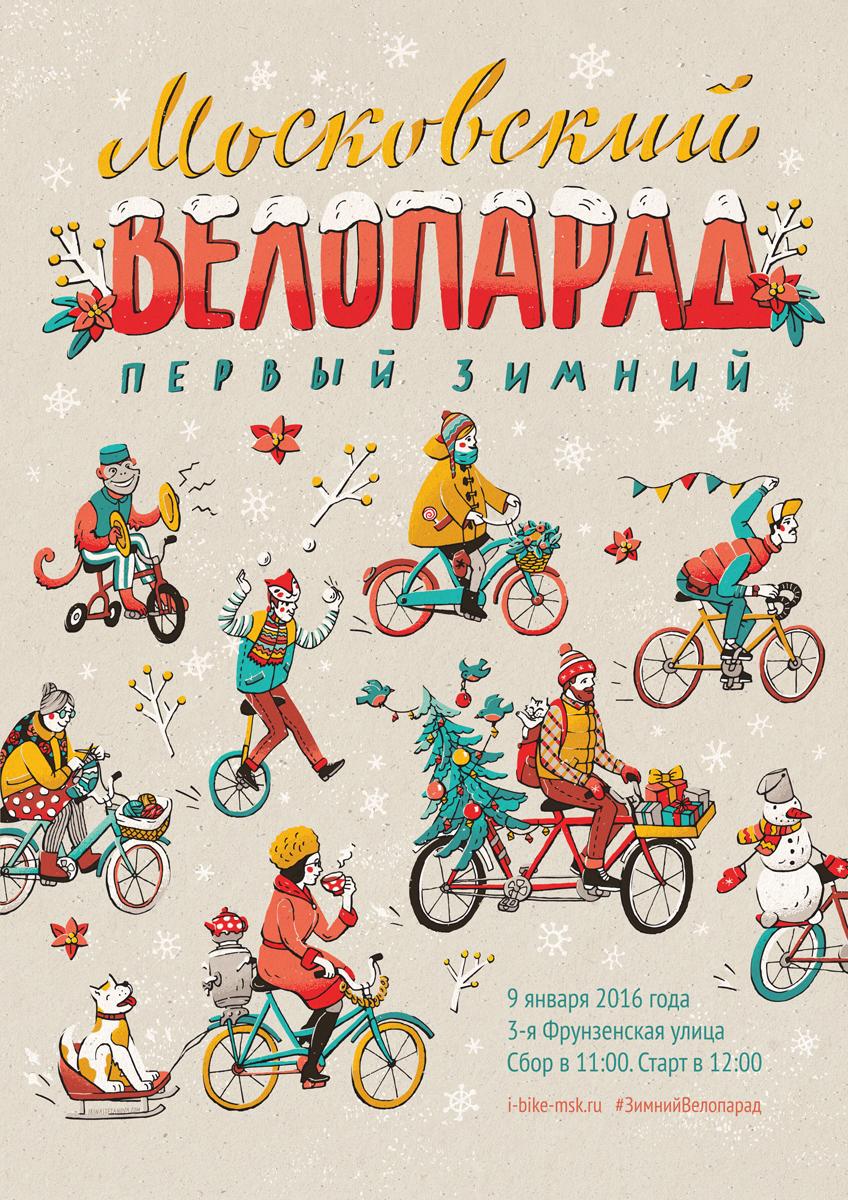 Афиша зимнего велопарада