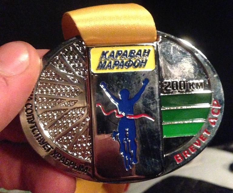 Медаль за прохождении дистанции в 200 км на велосипеде